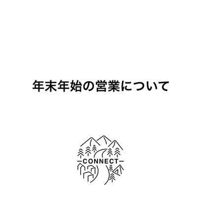 【年末年始の営業日程】