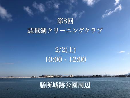 第8回『琵琶湖クリーニングクラブ』活動のご案内。