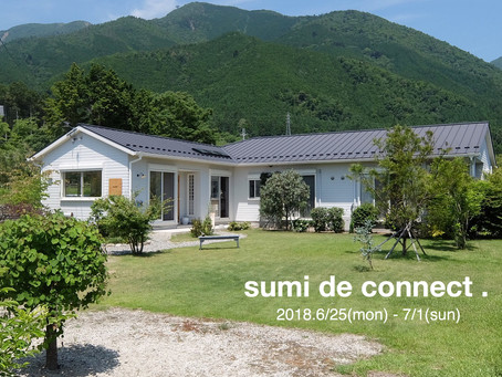 『sumi de connect.』開催決定 !!