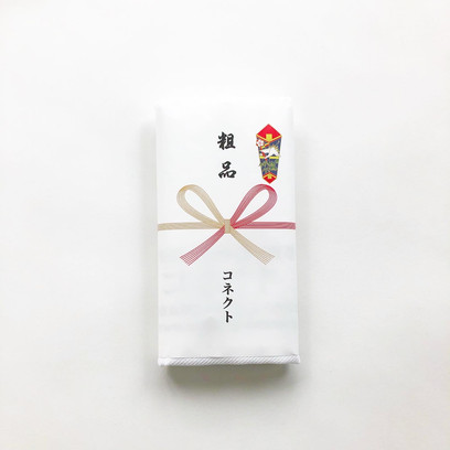 【粗品タオルプレゼント!!】