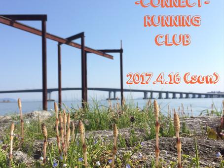 -CONNECT- RUNNING CLUB vol.1 お花見RUN 編 開催決定‼︎