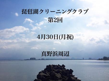 『琵琶湖クリーニングクラブ』第二回活動のご案内。