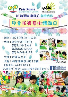 兒童視覺藝術體驗日