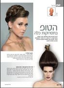 מגזין יופי גליון 144