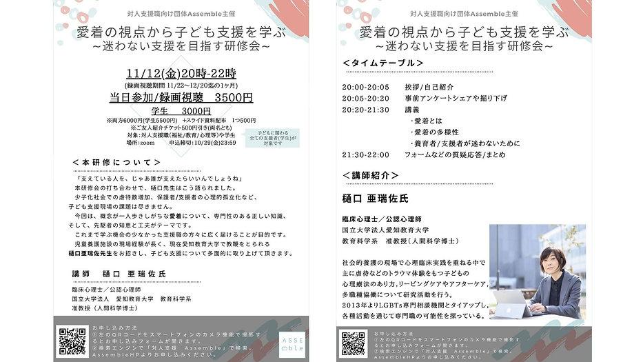 支援者向け愛着研修会1枚チラシ .jpg