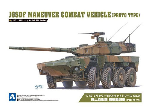 Aoshima Military Model 1/72 JGSDF Maneuver Combat Vehicle [Proto Type]