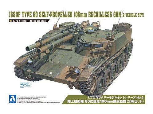 Aoshima Military Model 1/72 JGSDF Type 60 Self-Propelled 106 mm Recoiless Gun