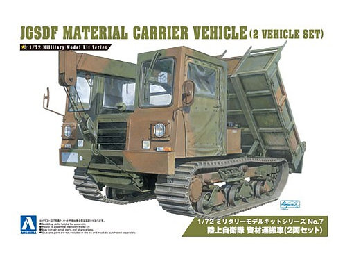 Aoshima Military Model 1/72 JGSDF Material Carrier Vehicle [2 Vehicle Set]
