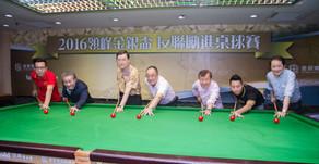 友聯勵進桌球賽 2016領峰金銀盃