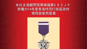 本社永遠顧問張華峰議員獲授勳銀紫荊星章