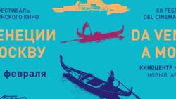 """Russia, in svolgimento la XII edizione del Festival cinematografico da """"Da Venezia a Mosca"""""""