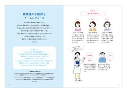 健康ガイドブック(改2)2
