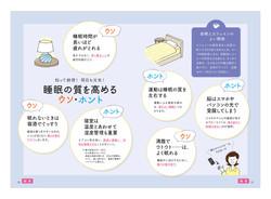 健康ガイドブック(改2)6
