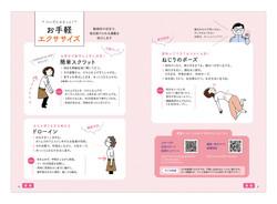 健康ガイドブック(改2)5