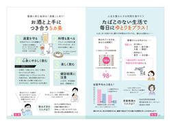 健康ガイドブック(改2)7