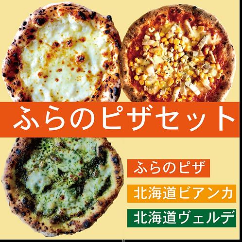 ふらのピザセット(3枚)