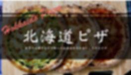 北海道ピザweb.jpg