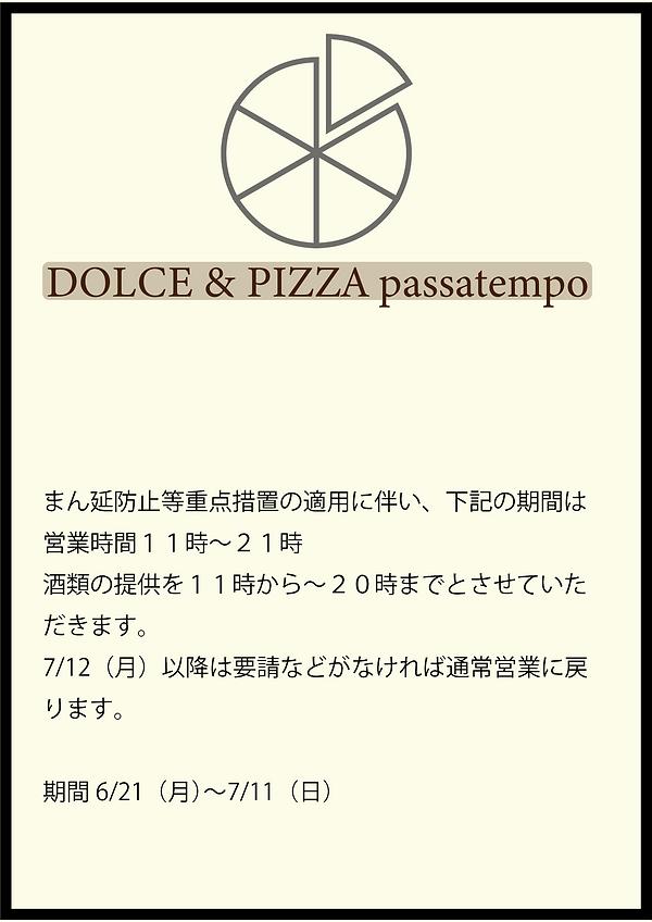 まんぼうpassatempo.png
