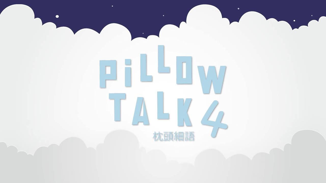 《Pillow Talk 枕頭細語 4》「學習錯誤 Learn from Mistake」