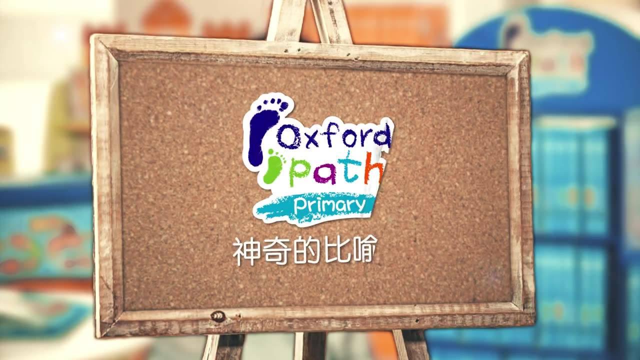 Oxford Path Primary - 神奇的比喻句