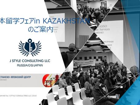 2019日本留学フェアin カザフスタン