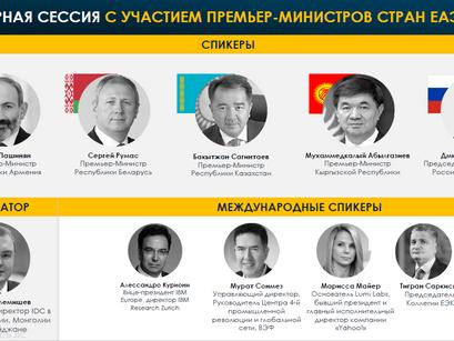 地下資源大国カザフスタン共和国アルマティ開催の「ユーラシアの革新的エコシステム」フォーラムにパートナー企業参加
