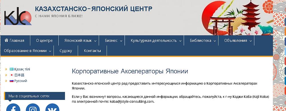 中央アジア最大で地下資源大国「カザフスタン」において、カザフスタン政府が強化しているSTRAT-UP/ACCELERATOR事業をサポートする為、日本最大手ゼロワンブース社とのコラボで事業推進。カザフスタン日本センターオフィシャルHPに情報掲載いただきました。