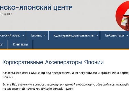 カザフスタン日本センターオフィシャルHPにSTRAT-UP/ACCELERATOR事業の情報掲載いただきました。