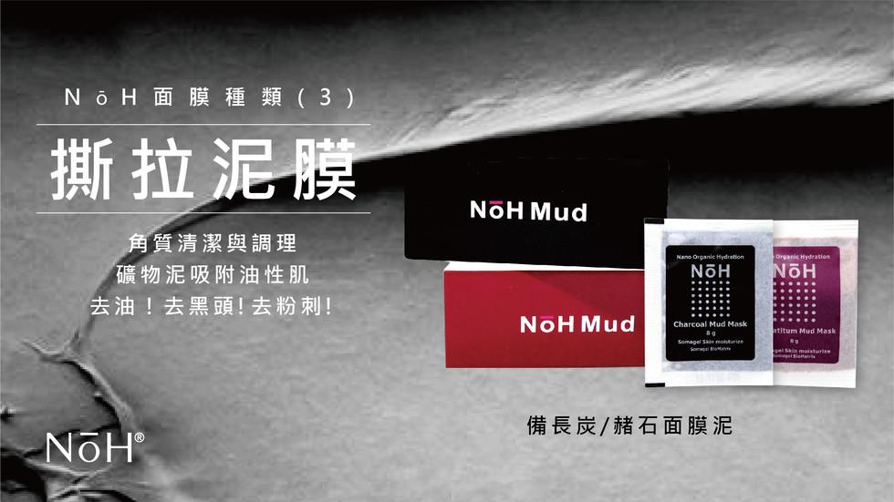 NōH面膜種類(3)– –赭石/備長炭面膜泥