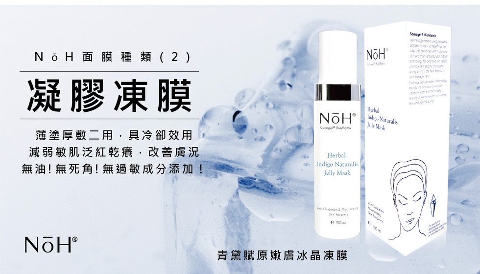 NōH面膜種類(2)– –青黛賦原嫩膚冰晶凍膜