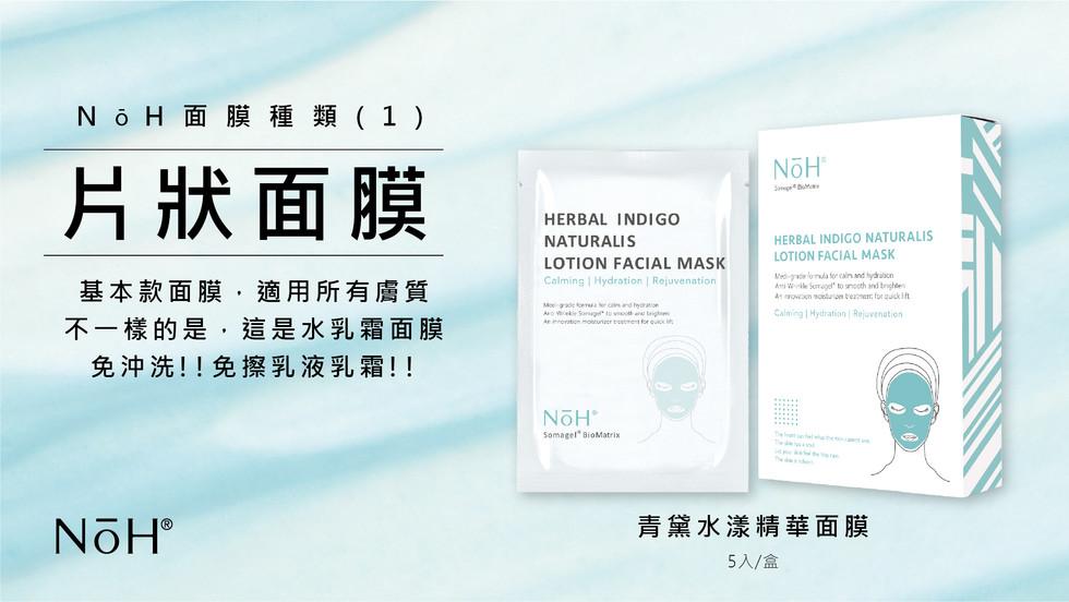 NōH面膜種類(1)– –青黛水漾精華面膜