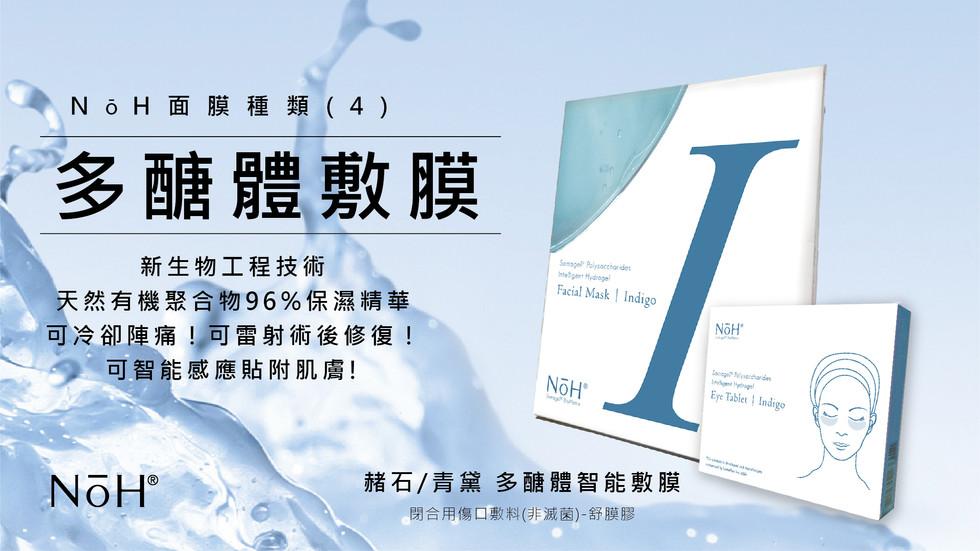 NōH面膜種類(4)– –赭石/青黛智能多醣體敷膜