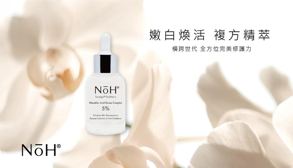 NōH精華系列(2)– –杏仁酸煥膚精華液