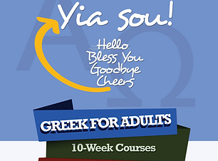 Greek for Adults Oct 2020png.png