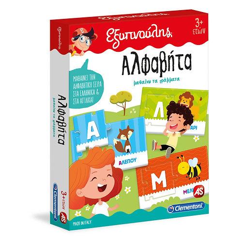 Learn the Alphabet Α-Ω