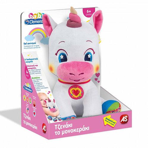 Interactive Unicorn - Baby Clementoni - Μονοκεράκι