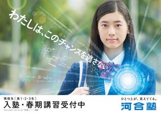 2015_kawaijuku_nyujuku01.jpg
