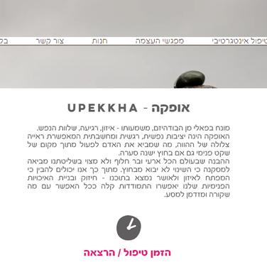 חן כהן - אופקהה