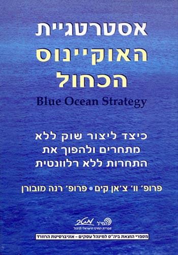 אסטרטגיית האוקינוס הכחול -  תקציר