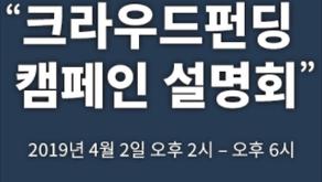 [기본과정] 해외 시장 진출을 위한 크라우드펀딩 캠페인 설명회