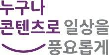 [비즈니스] 주목해주세요!콘텐츠 예비창업자분들을 위한 한국콘텐츠진흥원의 꿀팁