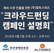 [부산경제진흥원]해외크라우드펀딩 교육_온오프믹스 세미나 수정.png