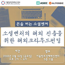 201810_ASEC세미나_배너.jpg