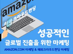 [심화과정] 성공적인 글로벌 진출을 위한 마케팅 (아마존, 크라우드펀딩)
