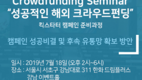 [심화과정]성공적인 해외크라우드펀딩 세미나