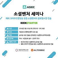 201805_세미나_배너_소셜 벤처.jpg