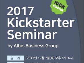 [심화과정] Kickstarter Seminar
