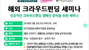 [심화과정] 성공적인 해외크라우드펀딩 캠페인 진행을 위해 꼭 알아야 할 노하우