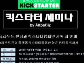 [기본과정] 킥스타터 세미나