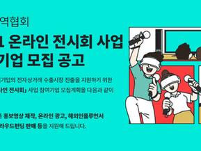 [비즈니스] 한국무역협회 온라인전시회 참여공고! 크라우드펀딩 영상콘텐츠 제작 지원!